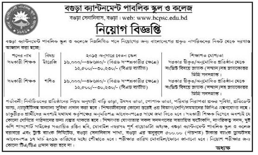 Union Parishad Job Circular bd jobs news bdjobs t Job