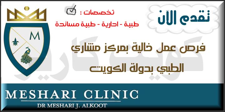 وظائف خالية في الكويت بمركز مشاري الطبي