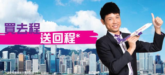 HKExpress 【買去送回】來回機位 香港飛 台中$328、 東南亞$398、韓國$598、日本$798起,今晚12時(即6月14日零晨)開賣!