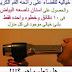 طريقة للقضاء على رائحة الفم الكريهة نهائياً