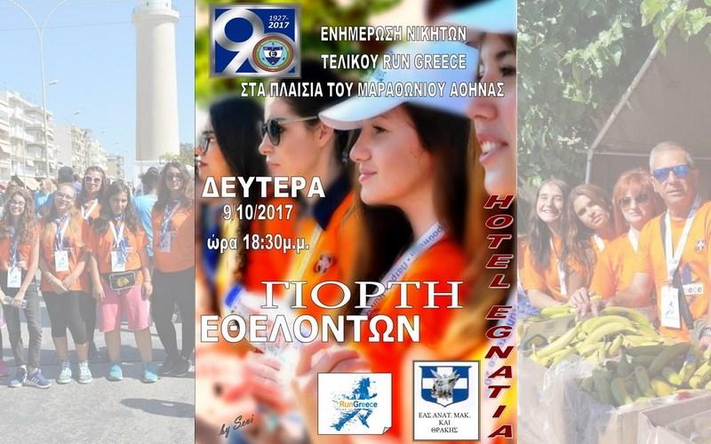 Αλεξανδρούπολη: Γιορτή Εθελοντή του Run Greece και ανακοίνωση της ομάδας για τον τελικό των Run Greece