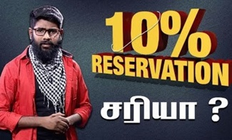 Political benefits of 10% Reservation