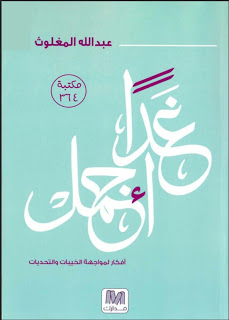 كتاب غدا أجمل