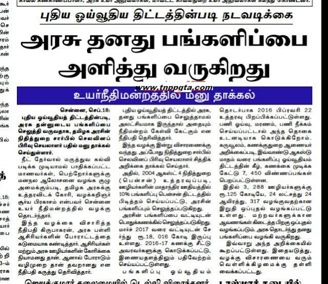 CPS பணத்தில் அரசு தன் பங்கை செலுத்தியுள்ளது - உயர்நீதி மன்றத்தில் அரசு பதில்