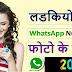 Ladkiyon ka whatsapp Number गर्ल के मोबाइल फोन नंबर लिस्ट