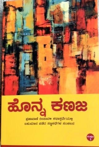 http://www.navakarnatakaonline.com/honna-kanaja-vol-1