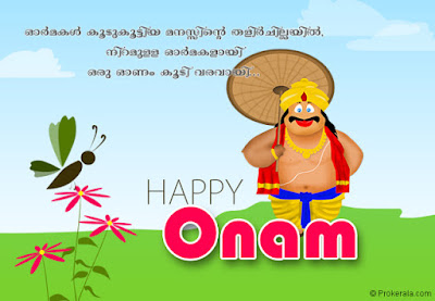 Onam Photos Pookalam