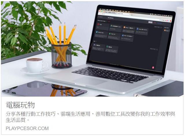fb-share-homepage-thumbnail-4-網站首頁如果被分享到 FB,看到縮圖效果不佳要如何設計版面?