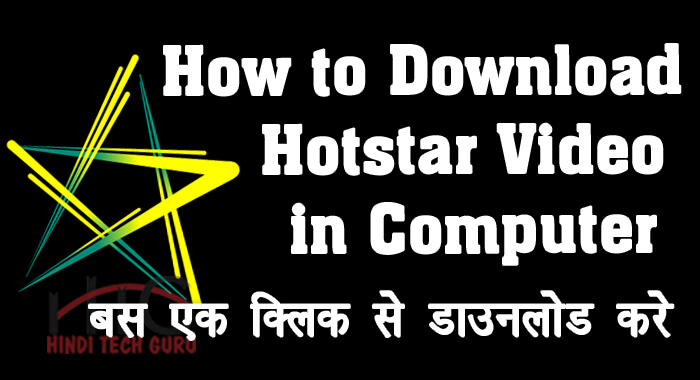 hotstar download app free for pc