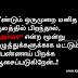 Tamil Amma Kavithai | Padithathil Pidithathu