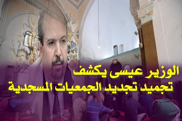 الوزير عيسى :  تجميدُ تجديدِ الجمعيات الدينية المسجدية إلى إشعارٍ لاحِق