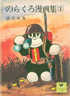 [Manga] のらくろ漫画集 第01巻 [Norakuro Torimonochou Vol 01], manga, download, free