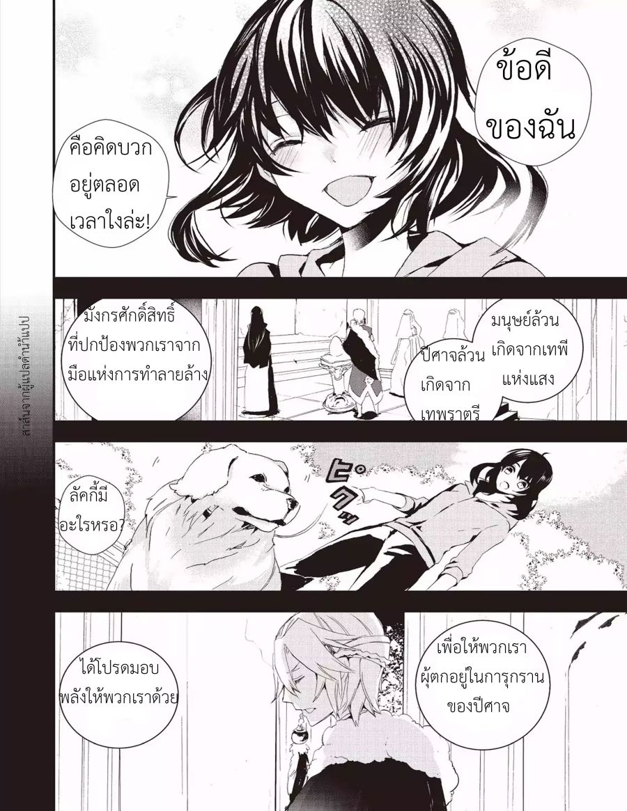 อ่านการ์ตูน Baby Dragon Sitter ตอนที่ 1 หน้าที่ 7