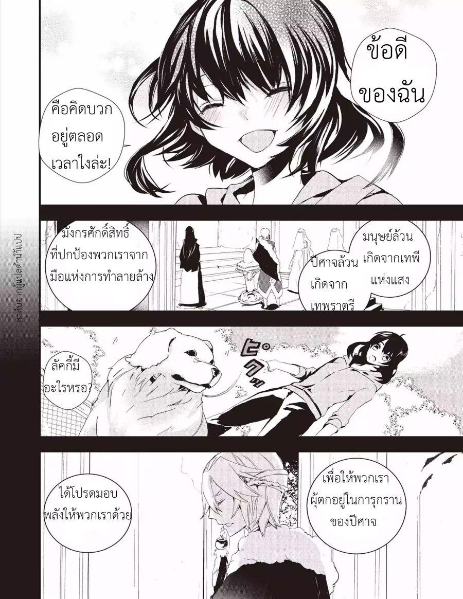 อ่านการ์ตูน Baby Dragon Sitter ตอนที่ 1 หน้า 7