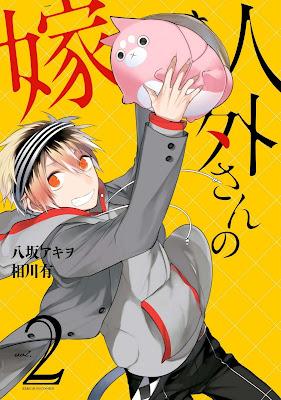 [Manga] 人外さんの嫁 第01-02巻 [Jingai-san no Yome Vol 01-02] Raw Download