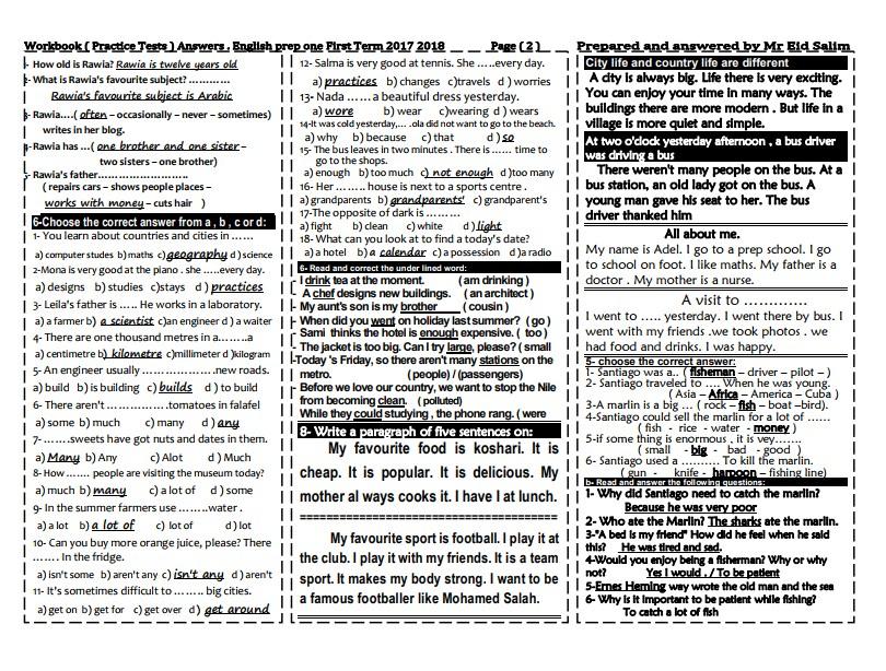 ملخص اللغة الانجليزية اولى اعدادى الترم الاول فى ورقتين مراجعة ليلة الامتحان مجاب عليها