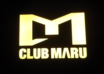 Club Maru Lounge and Dance Club in Cebu City - Show your Moves