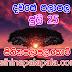 Lagna Palapala Ada Dawase  | ලග්න පලාපල | Sathiye Lagna Palapala 2019 | 2019-07-25