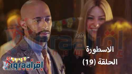 """رابط.. مسلسل الاسطورة الحلقة 19   الحلقة التاسعة عشر من """"الاسطورة"""" بعد ان تزوج ناصر من مريم"""