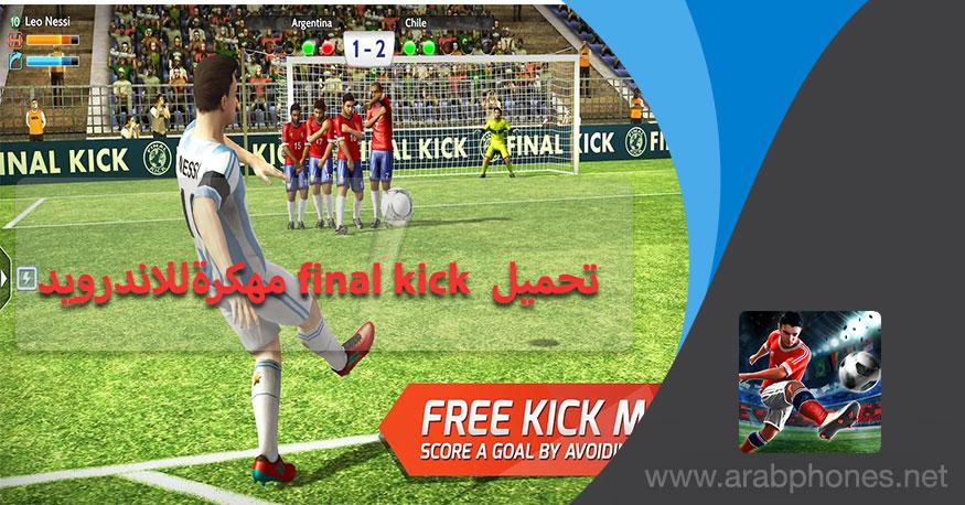 تحميل لعبة ضربات جزاء final kick مهكرة للأندرويد
