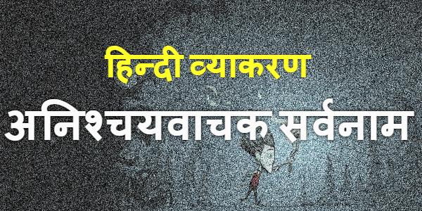 Anishchay vachak sarvanam