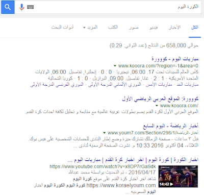 فيديوهات اليوتيوب خارج صندوق تحديثات جوجل البطريق