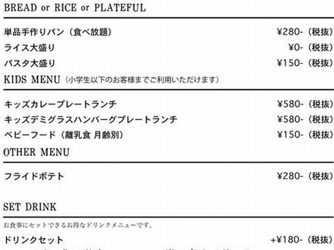 HP情報3 IZUMI cafe&bistro(イズミ カフェ&ビストロ)