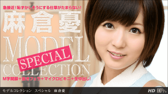 Yu Asakura Model Collection Special Sorrow Shizuoka Prefecture