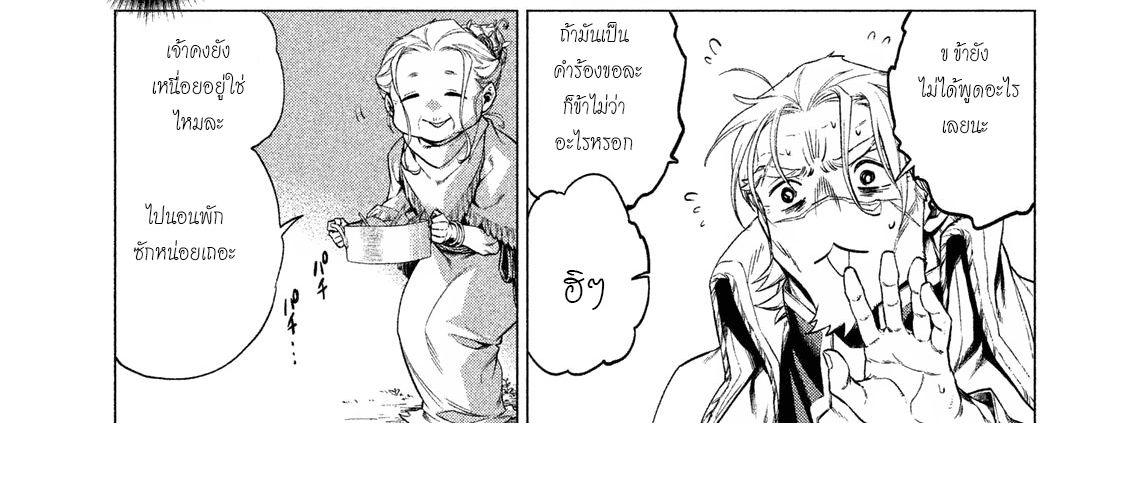 อ่านการ์ตูน Henkyou no Roukishi - Bard Loen ตอนที่ 4 หน้าที่ 21