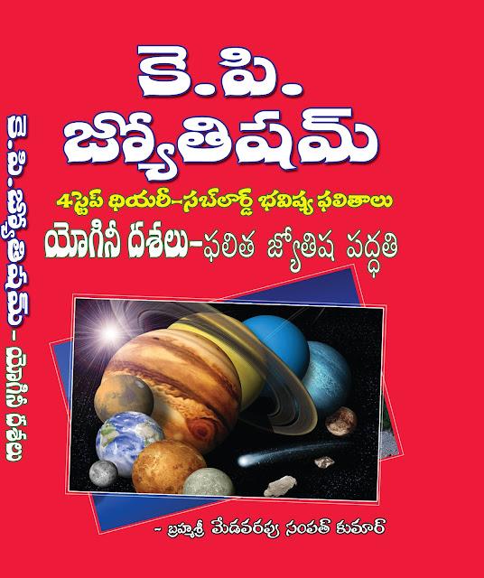 కె.పి. జ్యోతిషమ్ | K.P. Jyothisham | GRANTHANIDHI | MOHANPUBLICATIONS | bhaktipustakalu