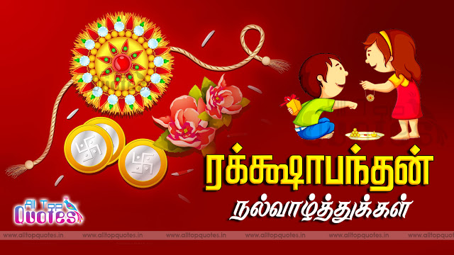 Happy Raksha Bandhan Sms, Messages, Quotes in Tamil