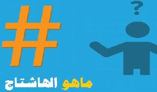 ما معنى hashtag بالعربية - شرح مفصل