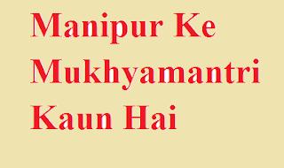 Manipur Ke Mukhyamantri Kaun Hai