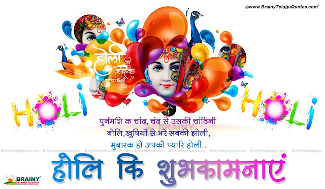 trending Holi Greetings Quotes in Hindi, Holi hd wallpapers with Quotes in Hindi