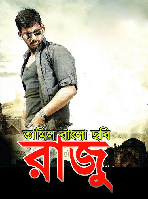 Raju 2018 (Bengali Dubbed ) 1CD WEB RiP x264 AAC