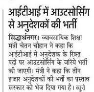 UP ITI Instructor Recruitment 2018 3000 ITI Anudeshak Bharti News