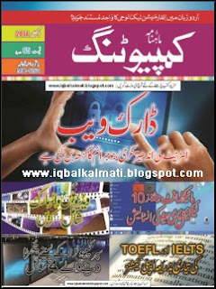 Computing Magazine October 2014 Urdu PDF Download