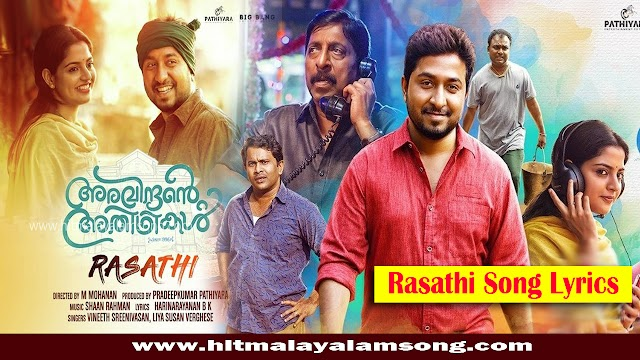 Aravindante Athidhikal | Rasathi Song Lyrics | Sreenivasan, Vineeth Sreenivasan | Shaan Rahman |