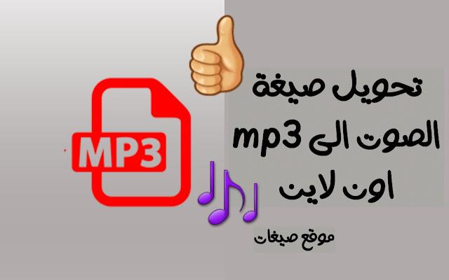 تحويل صيغة الصوت الى mp3