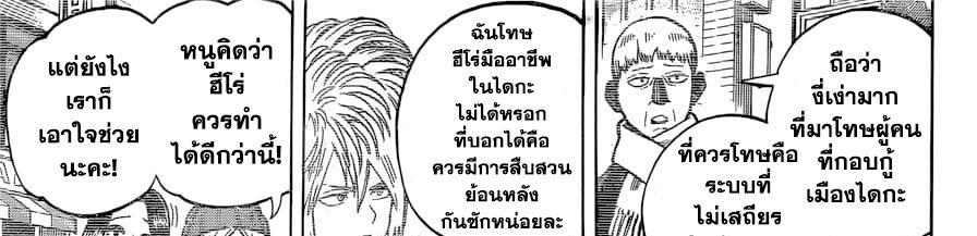 อ่านการ์ตูน Boku no Hero Academia ตอนที่ 241 หน้าที่ 41