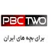 PBC twO tv FREQUENCY