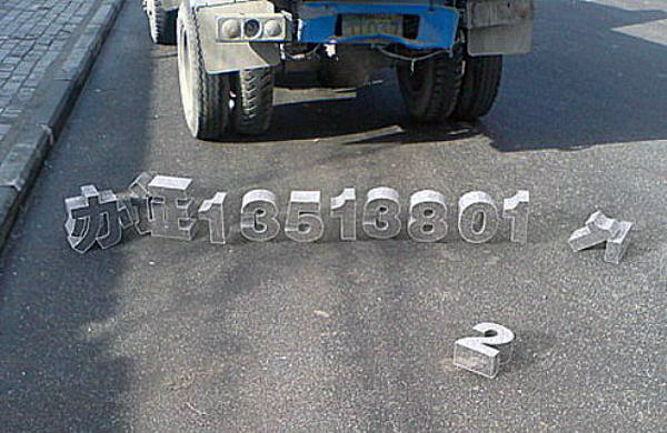 Yol üzerinde sayılar ve Çince harfler gösteren kaldırım sanatı resmi