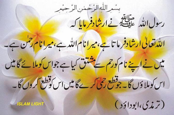 Urdu Hadees Wallpaper Free Download - Gambar Islami