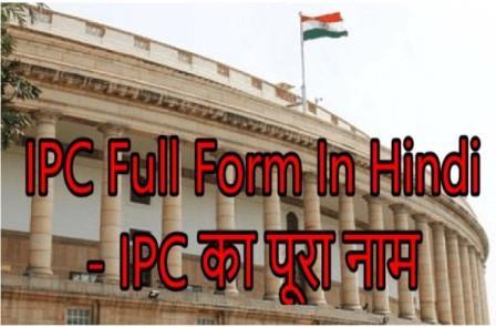 IPC Full Form In Hindi - IPC का पूरा नाम
