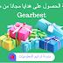 كيفية الحصول على هدايا مجانا من موقع Gearbest.