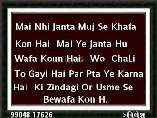 Mei janata hu ki vafa kon hai hindi gujarati shayari