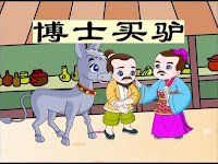 成語動畫廊 - 博士買驢