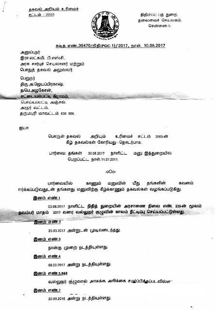 CPS வல்லுநர் குழுவின் தற்போதைய நிலையை பற்றி RTI கடித தகவல்