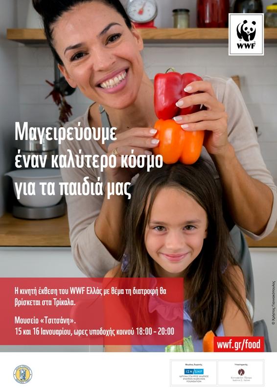 WWF Ελλάς: Μαγειρεύουμε έναν καλύτερο κόσμο για τα παιδιά μας στη Θεσσαλία!