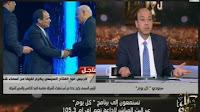 برنامج كل يوم حلقة الثلاثاء 24-1-2017 عمرو اديب